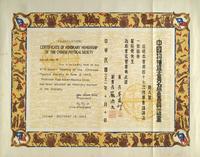 Chinese Physical Society Award