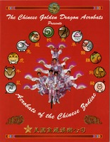 "Chinese Golden Dragon Acrobats: ""Acrobats of the Chinese Zodiac"" poster"